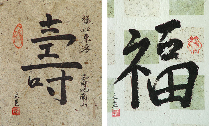 Longevity (left) and Good Fortune (right) by Wen Shen