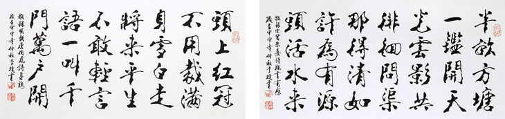 Ming and Sung Dynasty Poems by Jet Lee