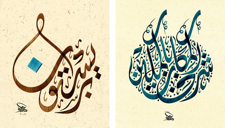 Arabic Calligraphy And Logotypes By Wissam Shawkat