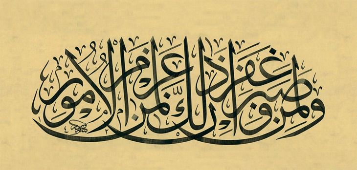 Arabic calligraphy and logotypes by wissam shawkat Rules of arabic calligraphy